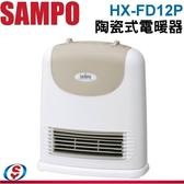 【信源電器】SAMPO聲寶 陶瓷式電暖器 HX-FD12P