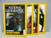 【書寶二手書T3/雜誌期刊_PFZ】國家地理雜誌_2005/1~5月間缺4_共4本合售_古代義大利民族等