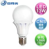 [富廉網] 【日月光】13W CNS認證 節能高效LED燈泡(威勁)