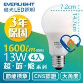 【Everlight 億光】13W 超節能 LED 燈泡 全電壓 E27 節能標章(白光4入)