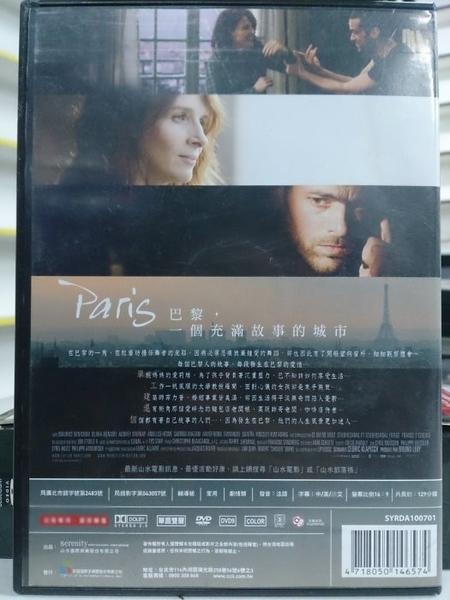挖寶二手片-Y93-053-正版DVD-電影【巴黎愛情故事】-茱麗葉畢諾許 羅曼杜李斯