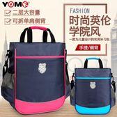 補習袋 YOME斜跨包兒童包男童女童時尚包手提袋補習袋小學生手提包補課包 雙11狂歡購物節