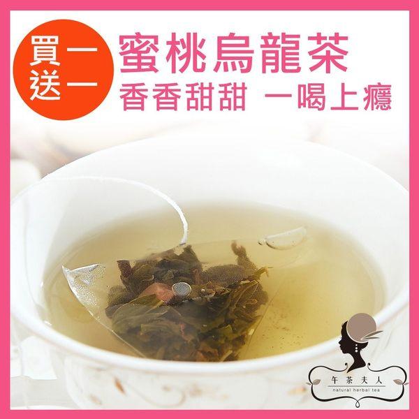 (買1送1)午茶夫人 蜜桃烏龍茶 8入/袋