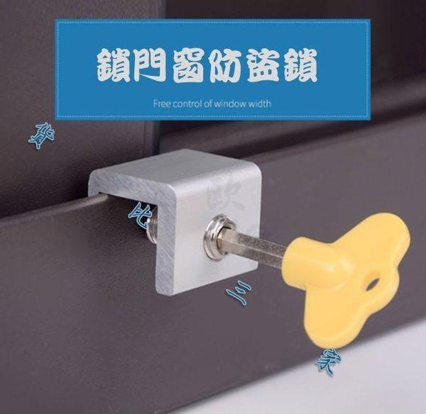 鋁製鎖門窗防盜鎖 限位器 隱藏式 玻璃鎖 紗門鎖 紗窗鎖 扣鎖 側邊鎖 夾軌 防墬鎖 輔助鎖 鋁窗鎖