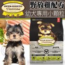 此商品48小時內快速出貨》(送購物金100元)烘焙客》幼犬野放雞配方犬糧小顆粒12.5磅