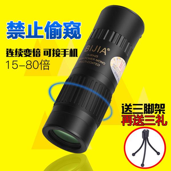 80倍 BIJIA金屬袖珍單筒望遠鏡 高倍高清微光夜視非紅外軍望眼鏡 購物節必選