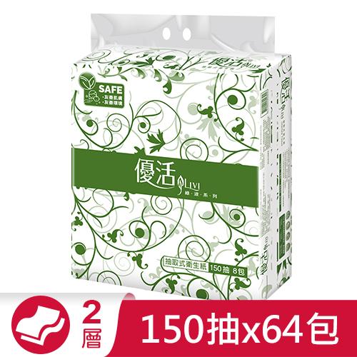 Livi優活抽取式衛生紙150抽x64包(箱)【愛買】