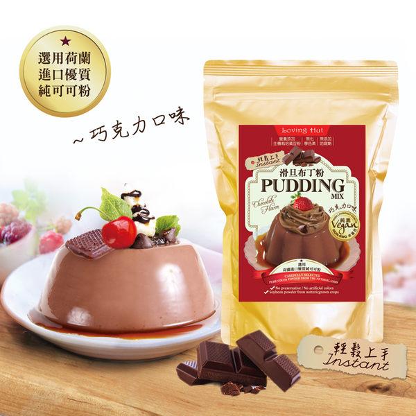 【滑旦布丁粉-巧克力口味 1kg 】★愛家純素甜點  全素超人氣點心 手工布丁DIY