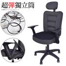 獨立筒 工學椅 辦公椅 主管椅 HOW獨立筒電腦椅 凱堡家居【A15240】