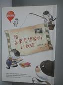 【書寶二手書T2/勵志_ONZ】給未來思想家的21封信_游乾桂, Yumi You