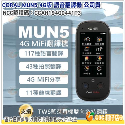 CORAL MUN5 4G版 語音翻譯機 公司貨 行動WiFi分享器 AI翻譯機 117種語言翻譯 3.0吋觸控螢幕