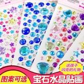 兒童貼紙鑚石貼紙寶石貼紙水晶鑚寶石女孩貼畫公主寶石獎勵黏貼紙 漾美眉韓衣
