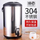 便當盒 304不鏽鋼奶茶桶保溫桶商用果汁豆漿桶8L10L12L雙層飲料奶茶桶【週年店慶八折推薦】