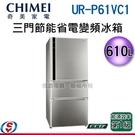 【新莊信源】610L【CHIMEI 奇美 三門節能省電變頻冰箱】UR-P61VC1