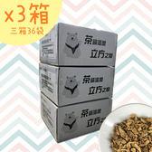 嚴選育聖 養生牛蒡茶 團購三箱36袋