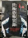 挖寶二手片-K10-040-正版DVD-日片【終極恐怖實錄】-木口亞矢 田中俊(直購價)