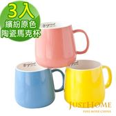Just Home繽紛原色陶瓷馬克杯3入組(2款可選)粉嫩色