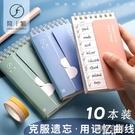 簡繁英語背單詞本 環扣式隨身便攜記憶曲線可遮擋口袋筆記本英文日語記錄小本子