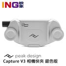 【映象攝影】PEAK DESIGN Capture V3 相機快夾 (銀色)(不含快拆板) 相機快掛快扣