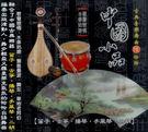 中國小品 古典音樂舞曲 6  恰恰  CD (音樂影片購)
