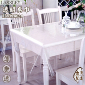 【LASSLEY】透明桌巾-長方型135X180cm(PVC 塑膠布