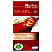 元氣健康館  永信活泉納麴Q10 (素食可用) 60粒/盒