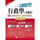 (書展)行政學(含概要)搶分題庫(5版)