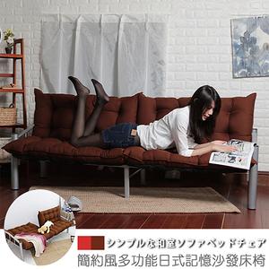 簡約風多功能日式記憶收納沙發床椅
