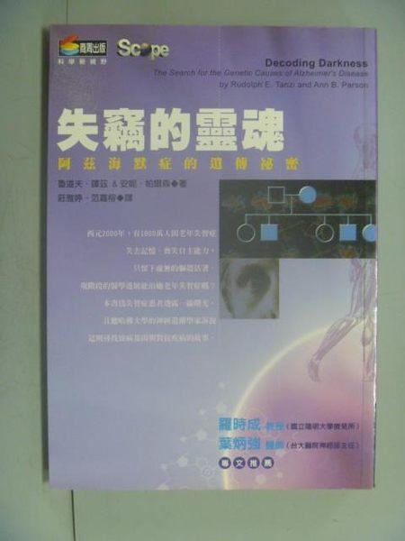 【書寶二手書T8/醫療_GCW】失竊的靈魂_莊雅婷, 魯道夫.