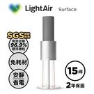 瑞典 LightAir IonFlow 50 Surface PM2.5 精品空氣清淨機