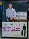 影音專賣店-F07-020-正版DVD*日片【布丁武士】-友坂理惠*錦戶亮*鈴木福