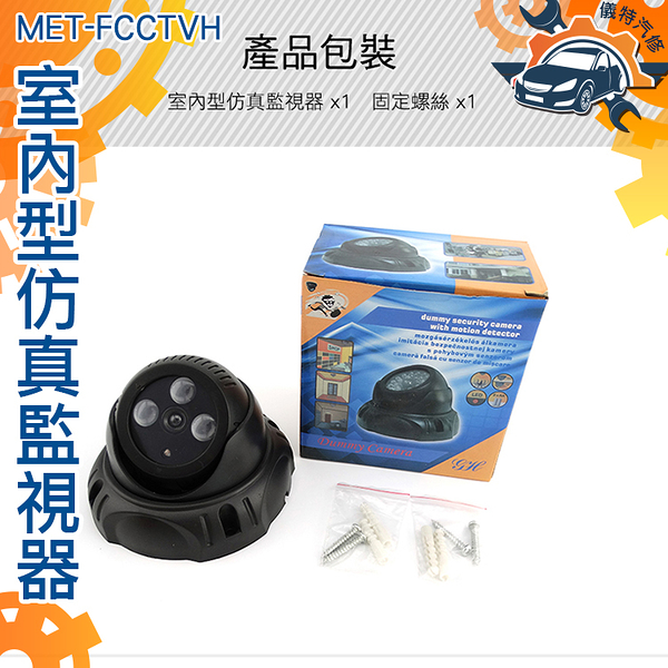 《儀特汽修》MET-FCCTVH新款仿真海螺圓形高仿真攝像頭假監視 /假攝像頭 /高仿真監視器
