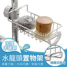 【G3709】不鏽鋼水龍頭置物架 菜瓜布瀝水架 不銹鋼瀝水架 水槽收納架 水槽置物架 廚房瀝水架