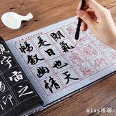 全館免運 水寫布王羲之蘭亭序毛筆字帖套裝毛筆書法入門文房四寶練習 js7020『miss洛羽』