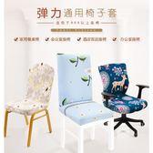 通用布藝凳子彈力凳套酒店辦公電腦餐桌椅子座椅套罩現代簡約家用 提前降價 秒出