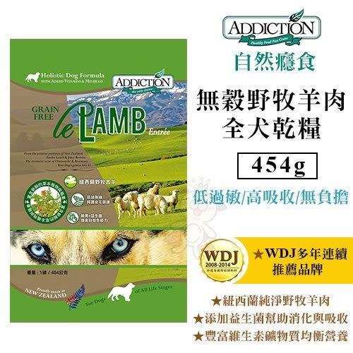 『寵喵樂旗艦店』紐西蘭ADDICTION自然癮食《無穀乾糧-野牧羊肉》454g/包 狗糧/狗飼料