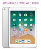 【刷卡分期】iPad 9.7 WIFI 128G 2018版/ 蘋果 APPLE iPad 9.7吋 128G WiFi 版  保固一年