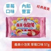義美小泡芙 草莓口味 57g