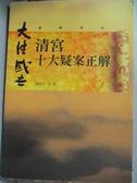 【書寶二手書T1/歷史_NST】清宮十大疑案正解_閻崇年