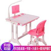 兒童書桌 千億萊兒童學習桌 可升降寫字桌椅套裝組合學生書桌多功能學習桌【小天使】