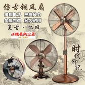 風扇 仿古銅風扇金屬懷舊風扇家用出口復古風扇強風節能落地扇辦公搖頭 雲雨尚品