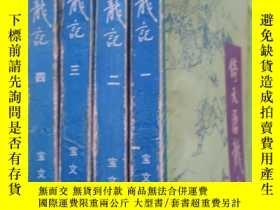 二手書博民逛書店倚天屠龍記(四冊全)罕見1989年2印 品如圖(第四冊缺封底)