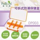 【護立康】8格可拆式防潮藥盒