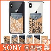 SONY Xperia1ii 10II Xperia5 II 10+ XZ3 XA2 Ultra XZ2 L3 軟木口袋 透明軟殼 手機殼 插卡殼