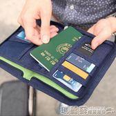 護照夾 護照包多功能證件包護照夾收納包防水卡包錢包旅行機票夾保護套 瑪麗蘇