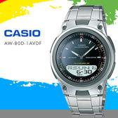 【小偉日系】CASIO 經典百搭十年電力 AW-80D-1AVDF 圓弧款 casio/AW-80D-1A  現貨/免運!
