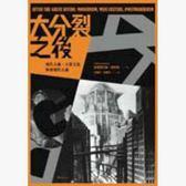 大分裂之後:現代主義、大眾文化與後現代主義