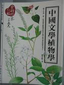 【書寶二手書T1/動植物_QIB】中國文學植物學(全新修訂版)_潘富俊