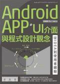 (二手書)Android APP UI介面與程式設計觀念:從IDEA到使用者體驗
