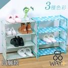 「指定超商299免運」四層組裝式鞋櫃 組合鞋架 簡易鞋架 置物架 多層鞋架【F0286F】